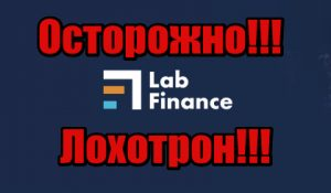 LAB Finance жулики, мошенники, аферисты