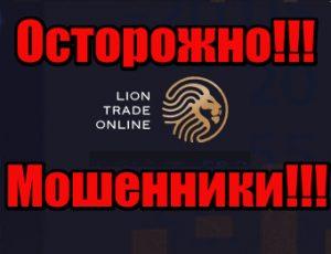 Lion Trade Online мошенники, жулики, лохотрон
