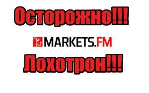Markets.fm мошенники, жулики, аферисты