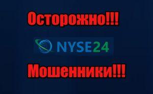 NYSE 24 мошенники, жулики, лохотрон