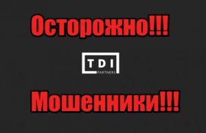 TDI Partners мошенники, жулики, аферисты
