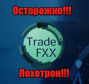 Tradefxx лохотрон, мошенники, жулики