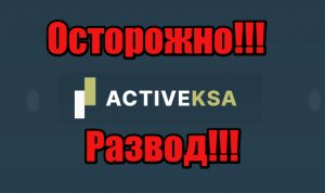 Activeksa лохотрон, жулики, аферисты