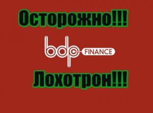 BDP Finance мошенники, жулики, лохотрон