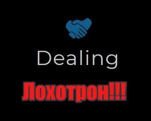 Dealing World мошенники, жулики, аферисты
