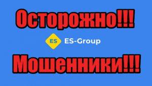 ES-Group лохотрон, жулики, аферисты
