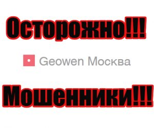 Geowen Москва мошенники, жулики, аферисты