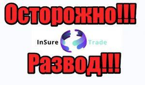 InSure Trade лохотрон, жулики, мошенники