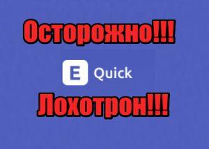Quick E-Tools лохотрон, жулики, мошенники