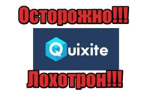 Quixite Trade жулики, мошенники, лохотрон