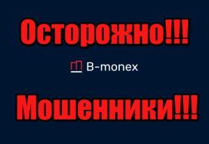 B-monex мошенники, жулики, аферисты