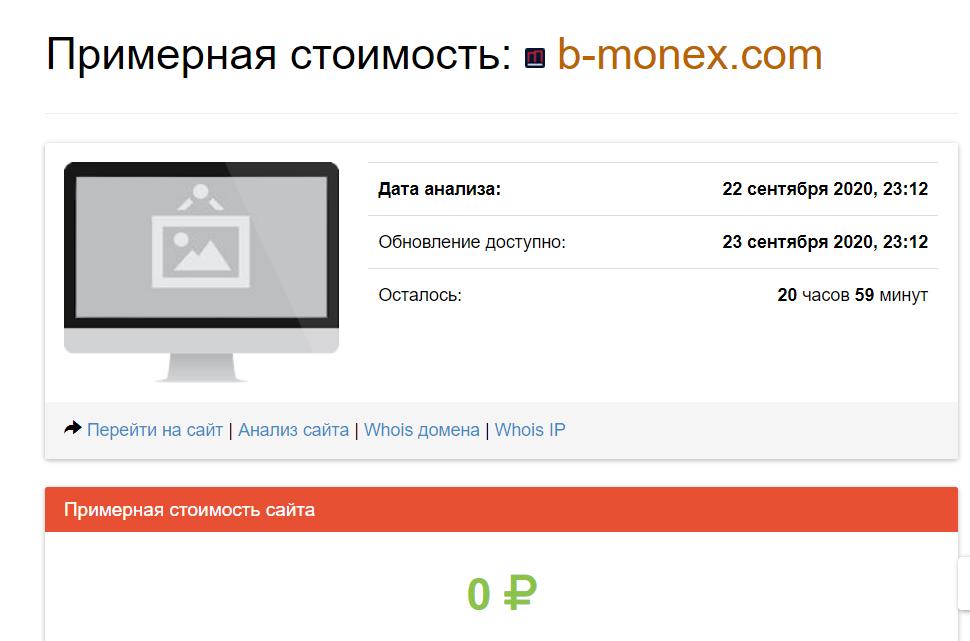 B-monex
