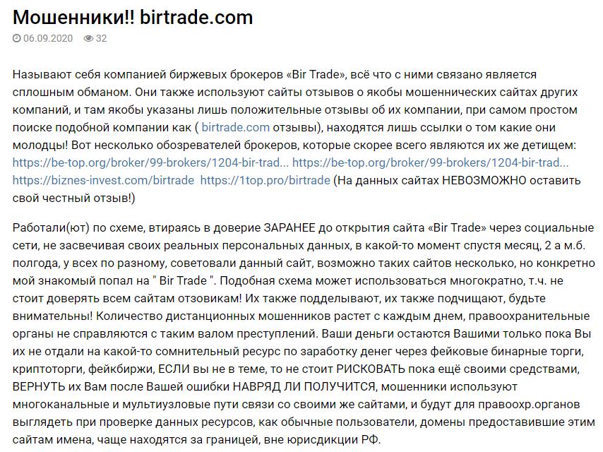 BIR Trade мошенники, жулики, аферисты