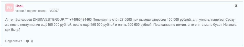 DNB Invest Group отзывы