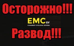 EMCsy мошенники, жулики, лохотрон