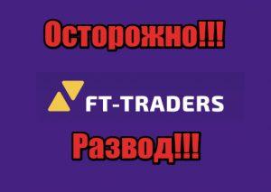 FT-Traders мошенники, жулики, аферисты