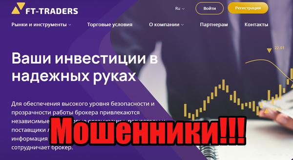 FT-Traders мошенники, жулики, лохотрон