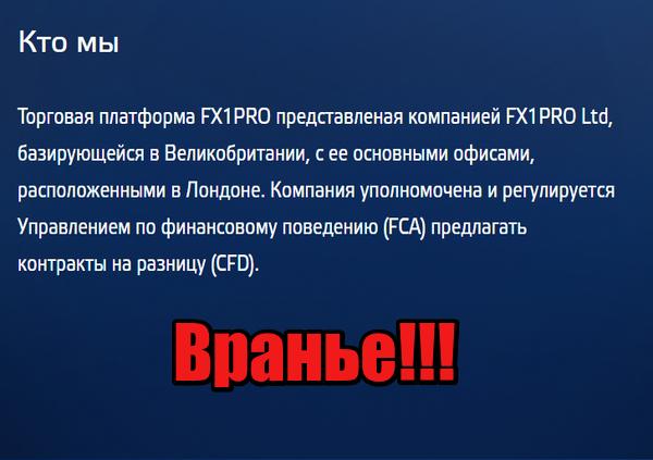 FX1PRO лохотрон, жулики, аферисты