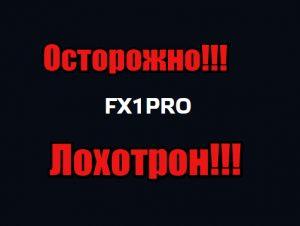 FX1PRO мошенники, жулики, аферисты