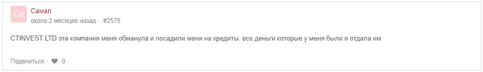 Gtinvest отзывы