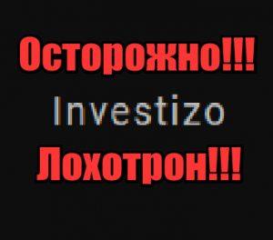 Investizo мошенники, лохотрон, жулики