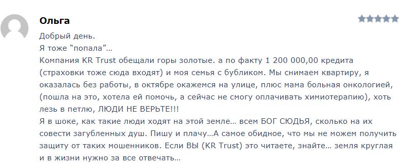 KR-Trust отзывы