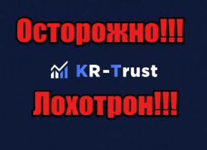 KR-Trust мошенники, жулики, аферисты