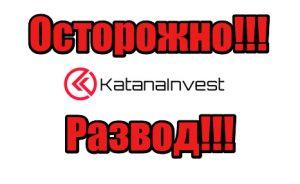 KatanaInvest мошенники, жулики, аферисты