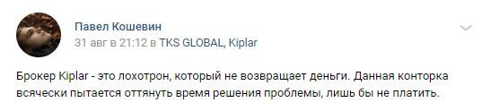 Kiplar отзывы