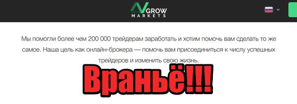 LV Grow Markets мошенники, лохотрон, жулики