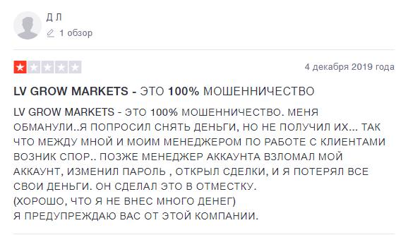LV Grow Markets отзывы