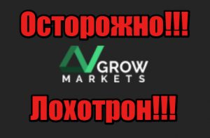 LV Grow Markets мошенники, жулики, аферисты