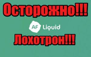 Liquad AF жулики, мошенники
