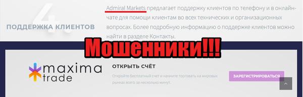 Maxima Trade мошенники, жулики, аферисты