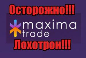 Maxima Trade мошенники, жулики, лохотрон