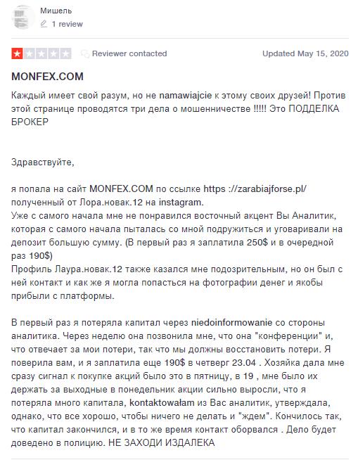 Monfex отзывы