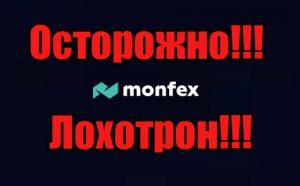 Monfex мошенники, жулики, аферисты