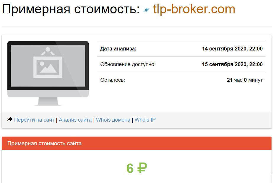 TLP Broker