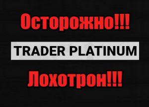 Trader Platinum жулики, мошенники, лохотрон