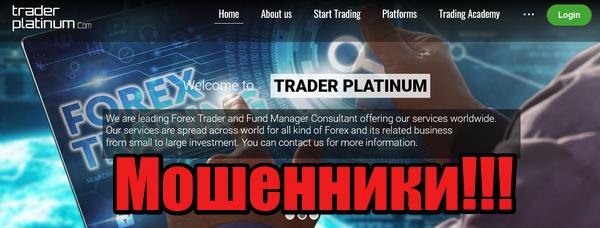 Trader Platinum мошенники, жулики, аферисты