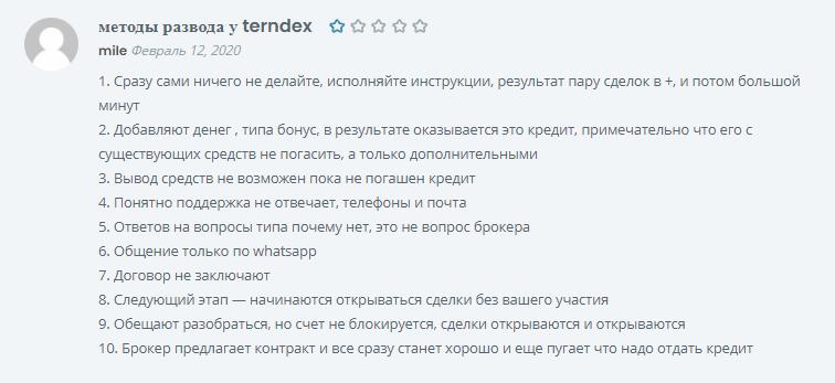 Trendex отзывы