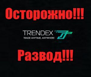 Trendex мошенники, жулики, лохотрон