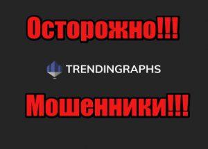 Trendingraphs мошенники