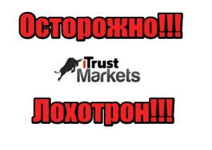Trust Markets мошенники, жулики, аферисты