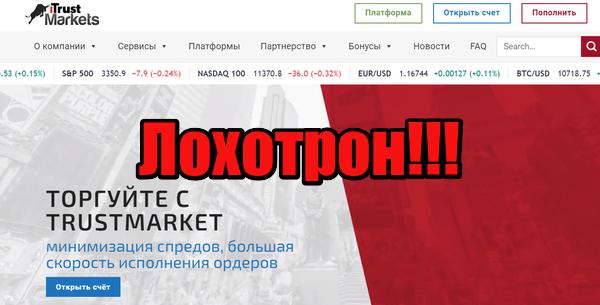 Trust Markets мошенники, жулики, лохотрон