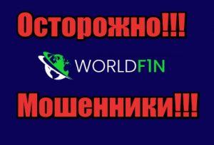 Worldf1n мошенники, жулики, развод