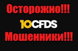 10CFDs жулики, мошенники, аферисты