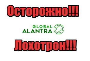 AlantraGlobal жулики, мошенники, аферисты