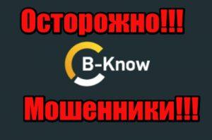 B-Know мошенники