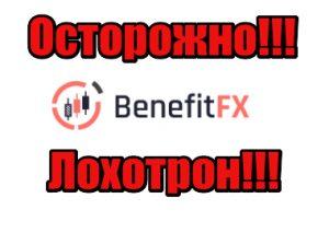 BenefitFX жулики, мошенники, аферисты